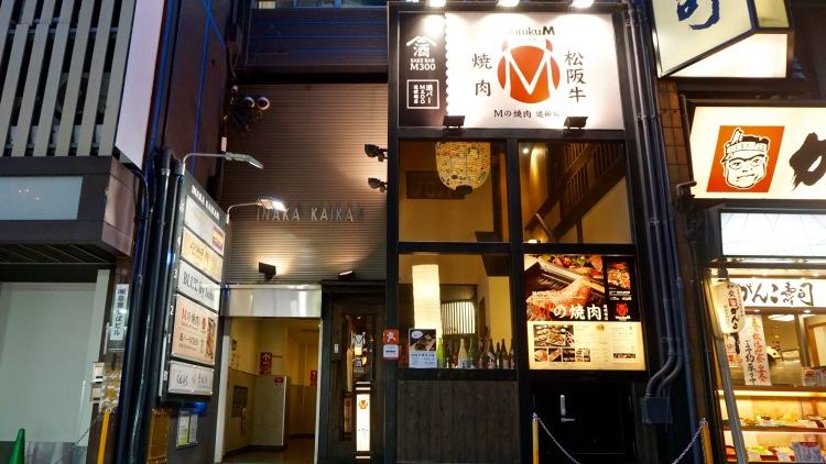 44 Japan Matsusaka Beef Food Yakiniku